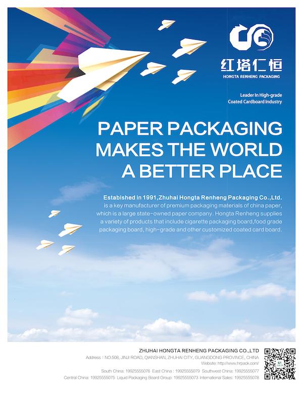 Zhuhai Hongta Renheng Packaging